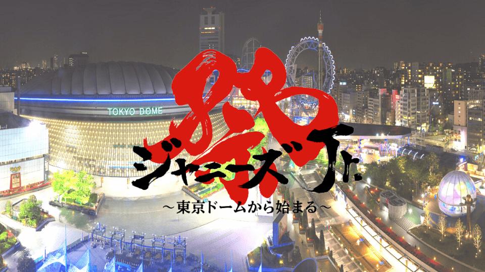 Jr 祭り セトリ