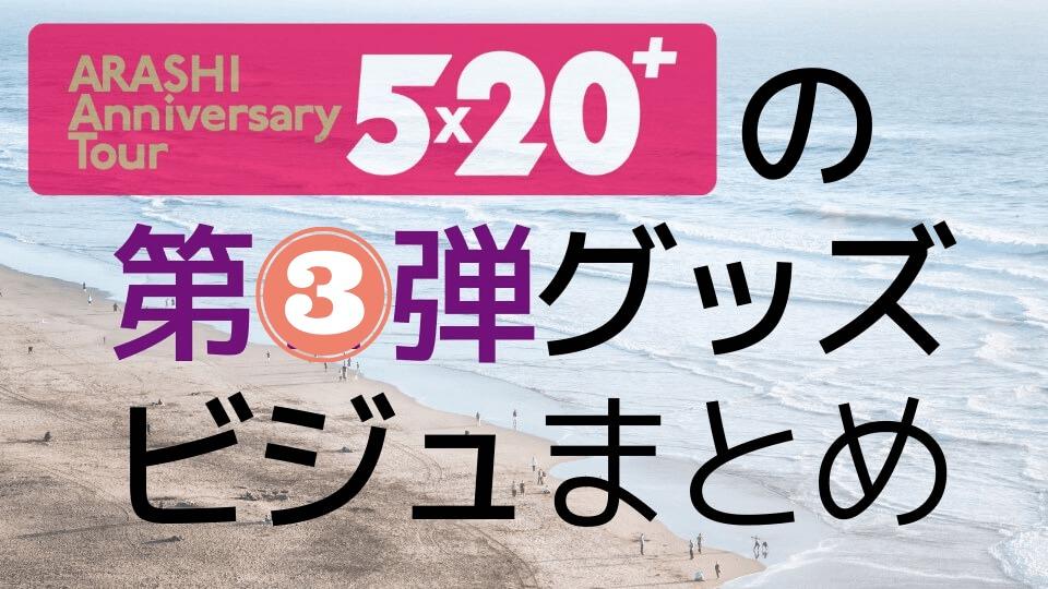 第 2 嵐 弾 グッズ 20 5